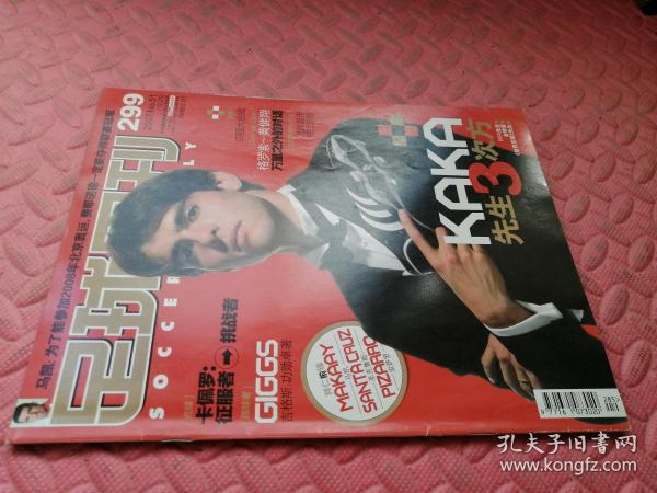 足球周刊KAKA先生3次方2007年第51期【品相如图】