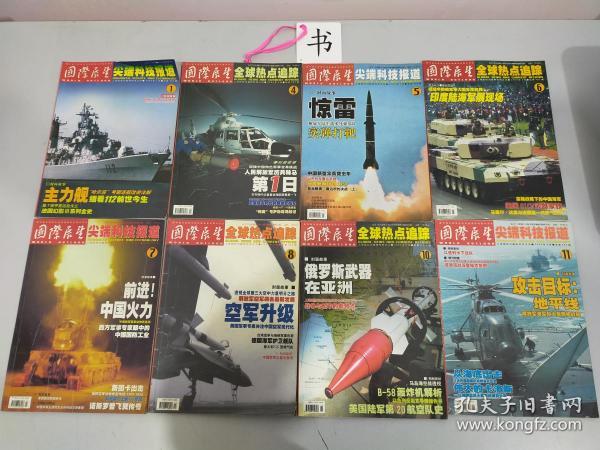 国际展生(2004年19期)19本合售