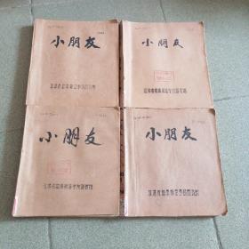小朋友(1983年第1-12期)(1984年第1-12期)(1985年第1-12期)(1988年第1-12期)4年48本合售