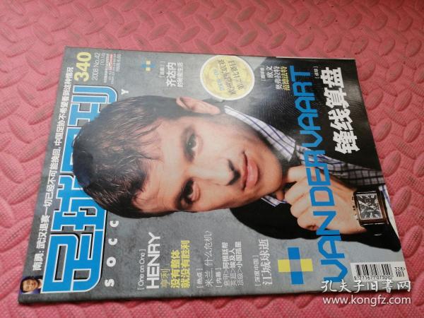 足球周刊2008年第14期总340期【品相如图】
