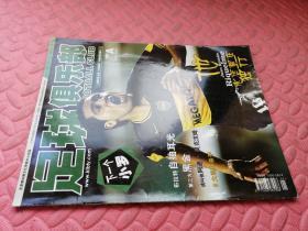 足球俱乐部2007年第11期【品相如图】