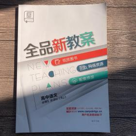 全品新教案高中语文必修5新课标RJ