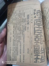 1932年河南民报副刊32开