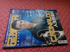 足球周刊2007年第41期【品相如图】