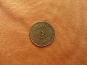 伊朗老硬币5里亚尔