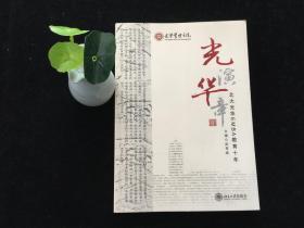光演华章——北大光华EMBA教育 十年