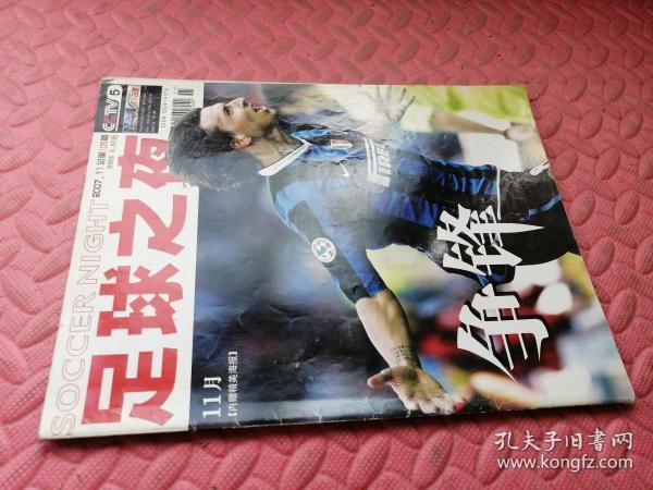 足球之夜2007年第11期总第105期【品相如图】