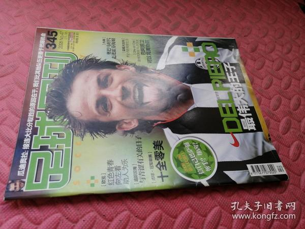 足球周刊2008第18期总345期【品相如图】