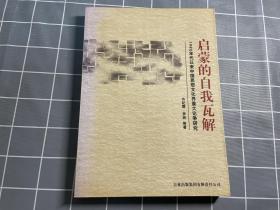 启蒙的自我瓦解:1990年代以来中国思想文化界重大论争研究