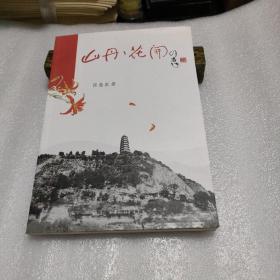 山丹花开      作者:张慈农,李晓琦钤印签赠本,保真,印量少【存放141层】