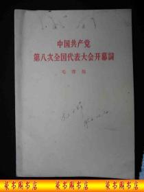 1956年解放初期出版的------毛 泽 东讲话-----【【中国共产党第八次全工代表大会开幕词】】---稀少