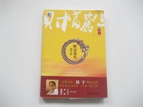 财富苍生   槐花蛇   1版1印   作者签名双钤印题赠本