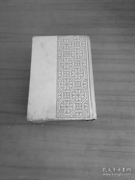 民国版,铜版殿刻《康熙字典》(精装 全一册)