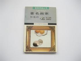 智慧启迪丛书   著名画家和他的名画   1版1印