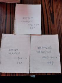 75年,南京中医院林秀华手稿门诊病例3本