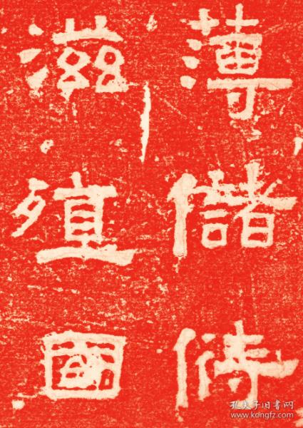 东汉张寿碑。东汉建宁元年。原刻。民国拓本。拓片尺寸86.84*69.43厘米。宣纸原色原大仿真。微喷复制