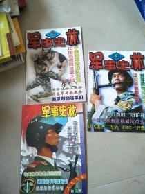 军事史林1999.2.4.12合售