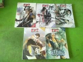 武侠2010/11、12、2011/3、4、6 共5本合售