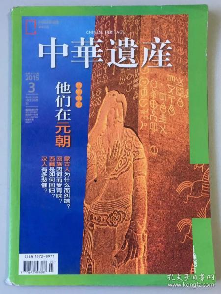 《中华遗产》期刊 2015年3月第三期总第113期201503,他们在元朝  汴京城里的犹太人  喜洲古镇    13#