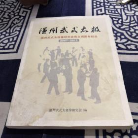 温州武式太极(温州武式太极拳研究会成立四周年纪念2007-2011)