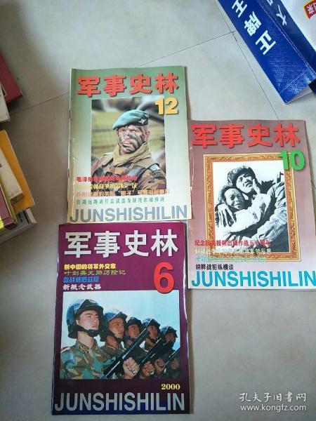 军事史林2000.6.10(纪念杭美援朝五十周年).12共计3本合售