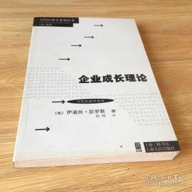 当代经济学系列丛书·当代经济学译库:企业成长理论 正版 无笔迹