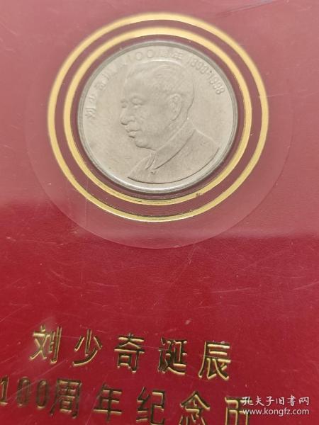 刘少奇诞辰100周年纪念