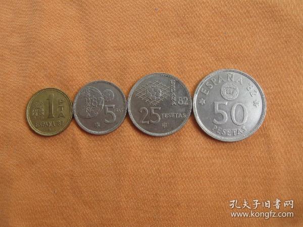 西班牙82年世界杯纪念币4枚
