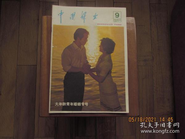 中国妇女 1984年第9期 大年龄青年婚姻专号
