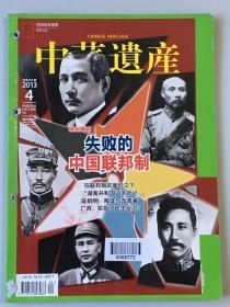 《中华遗产》期刊 2013年4月第四期总第90期201304,失败的中国联邦制 唐家湾:珠海的近代标本  (带装订孔 ) 00#