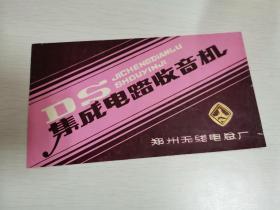DS集成电路收音机说明书(郑州无线电总厂)