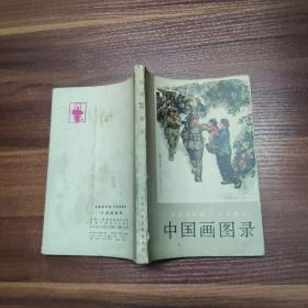 全国连环画、中国画展览:中国画图录-74年一版一印