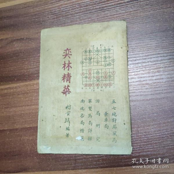 奕林精华-1953年油印本