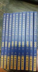 南山律在家备览旧版手抄稿(全10册)   弘一法师著,日常法师讲述  团结出版社正版 十