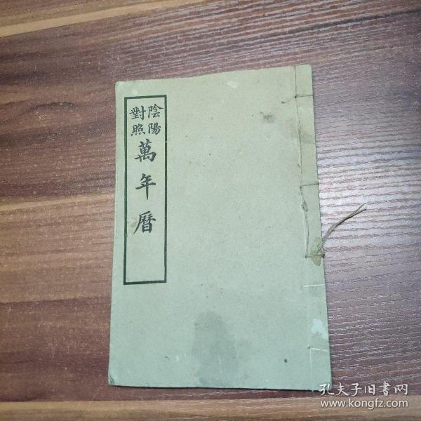 阴阳对照万年历-民国10年初版线装