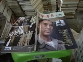 中华传奇 2019年8月下旬刊总第684期  实物图  货号32-7