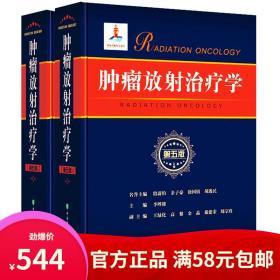肿瘤放射治疗学 第5版 上下册 临床放射物理学肿瘤学第五版 放射影像医学肿瘤诊断学 临床学立体定向放