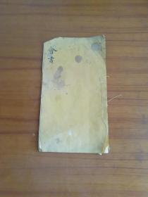 非常少见的,清代同治四川宜宾知县汪觐观手写书一页。
