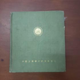 中国工商银行储蓄日记本1988年