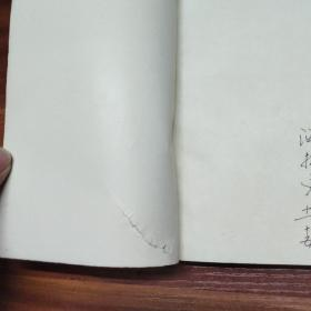 情满关山-关山月传--关振东签赠本