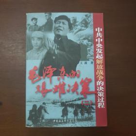 中共中央发起解放战争的决策过程:毛泽东的艰难决策2