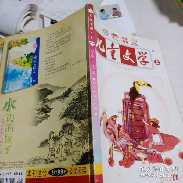 儿童文学2012年11