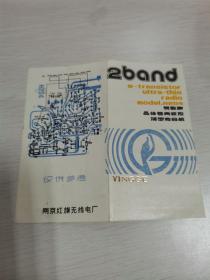 莺歌牌H204型半导体收音机说明书(南京红旗无线电厂)