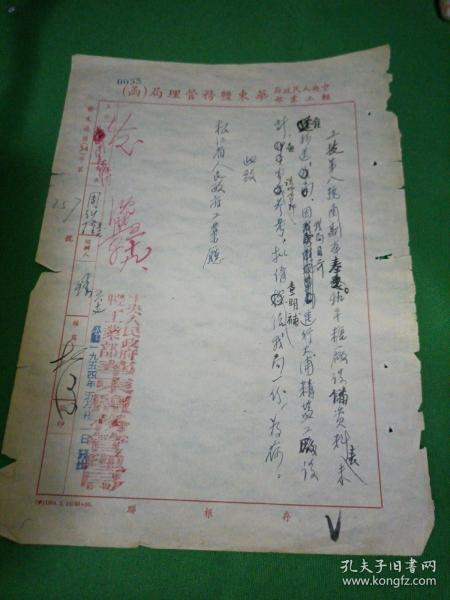 华东盐务管理局公函43