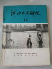 河北水文科技    第14期