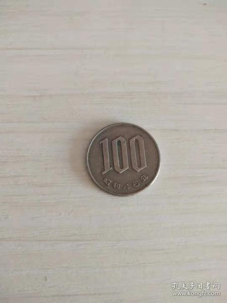 昭和46年纪念币
