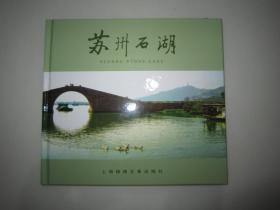 苏州石湖 24开精装摄影画册