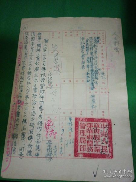 华东盐务管理局公函50