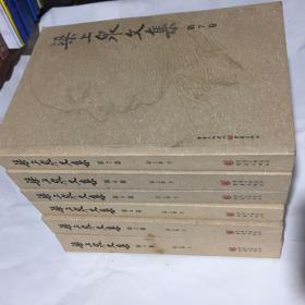 梁上泉文集共6本(234567)