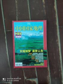 中国国家地理2007年6